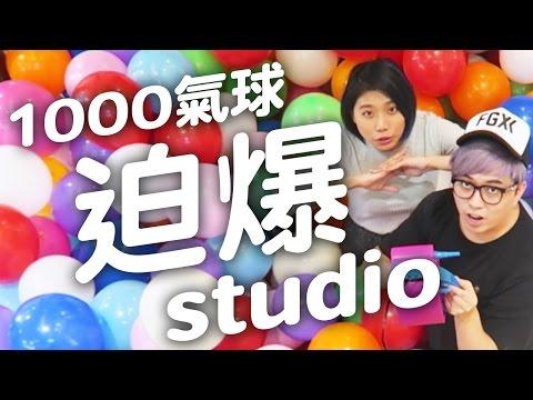 �氣球迫爆Studio 』 實驗#3 [ KZee & 麻布 ]