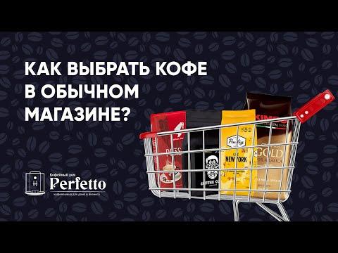 Как выбрать кофе в обычном магазине? Как хранить открытую пачку с зерном?