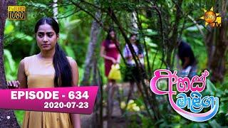 Ahas Maliga | Episode 634 | 2020-07-23 Thumbnail