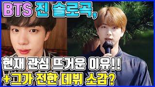 【ENG】BTS 진 솔로곡, 현재 관심 뜨거운 이유!! +그가 전한 데뷔 소감? BTS Jin How did he feel about his debut? 돌곰별곰TV