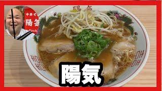 #258 広島県広島市 陽気 広島駅前店で中華そばを食べてきました
