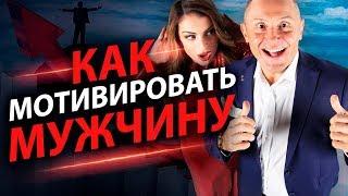 видео Павел Раков о том, как удержать мужчину рядом на всю жизнь