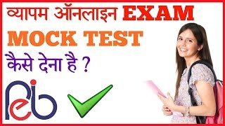 MPPEB (VYAPAM) ONLINE EXAM MOCK TEST LINK NOT WORKING FIX  PART-2