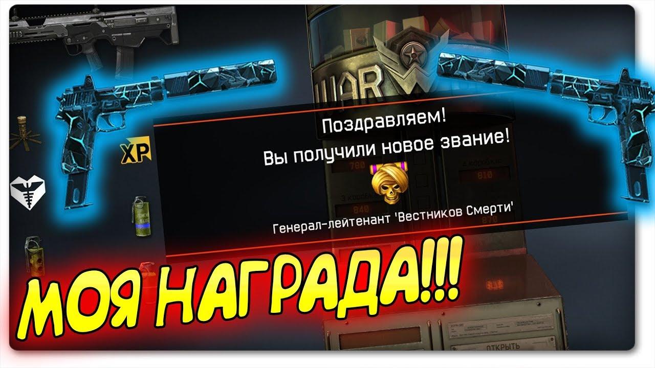 Warface: моя Награда за «88 Ранг» | Выбил Второй | Вулкан Игровые Автоматы Варфейс