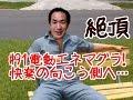 【前立腺】ドライオーガズム / 91回目 / スタジオ福谷