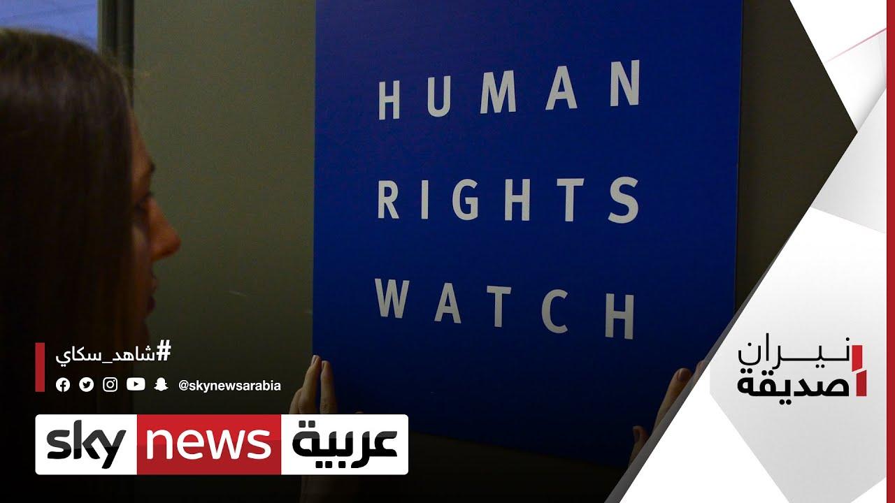 كيف يحتكر اليسار منظمات حقوق الانسان؟  - 18:59-2021 / 1 / 25
