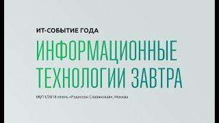 CNews Forum 2018. Итоги