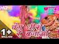 Chang Dheero Re | Latest Rajasthani Holi Video Songs | New Fagan Songs 2016 video