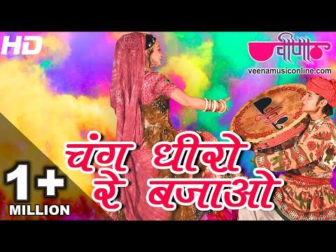 Chang Dheero Re | Latest Rajasthani Holi Video Songs | New Fagan Songs 2017