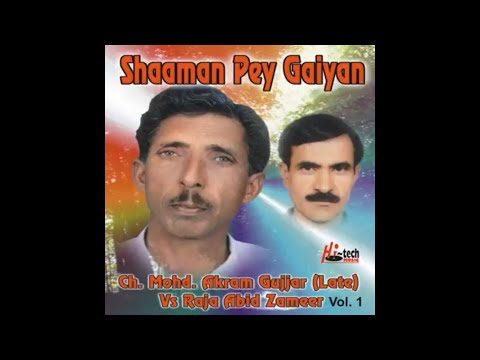 Ch Akram Gujjar- Shama Pay Gaiya - Pothwari Sher ! - YouTube