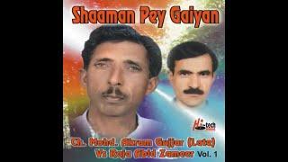 Ch Akram Gujjar- Shama Pay Gaiya - Pothwari Sher !