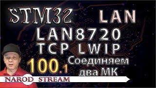 Программирование МК STM32. Урок 100. LAN8720. LWIP. TCP. Соединяем два контроллера. Часть 1