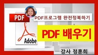 PDF 프로그램 완벽하게 배우기한글 엑셀에서 PDF만들…