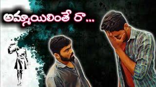 Ammailinthe ra... Telugu short film   anil,naresh,sambhashiva,harinath   syamsri,haji