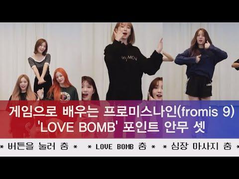 게임으로 배우는 프로미스나인(fromis 9) ′LOVE BOMB′ 포인트 안무 셋 181012