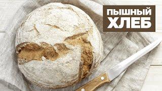 ЛУЧШИЙ ДОМАШНИЙ ХЛЕБ I Как приготовить пышный хлеб Рецепт вкусного хлеба