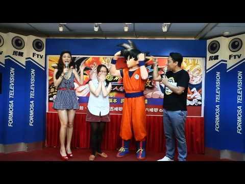 新版《七龙珠改魔人普乌篇》民视首播记者会。 - YouTube