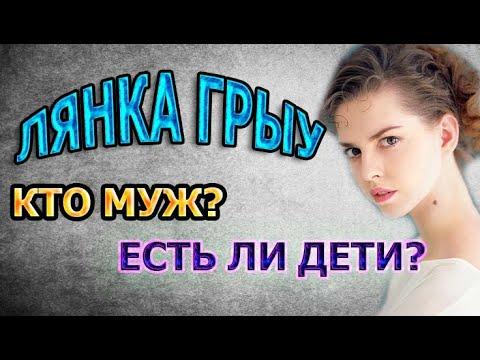 ЛЯНКА ГРЫУ -