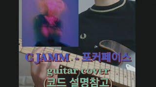 [커버]씨잼(C JAMM) - 포커페이스 기타 코드 커…