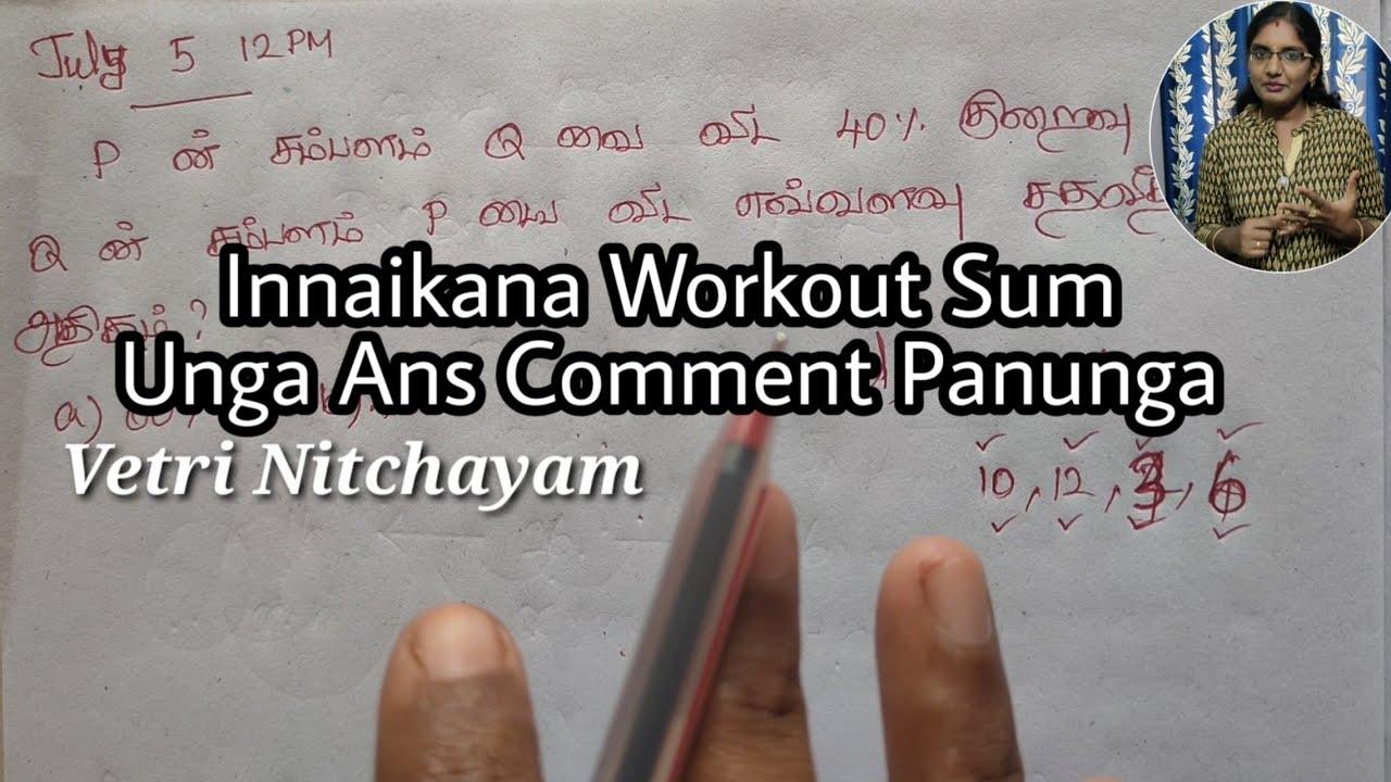 Innaikana Workout Sum unga Ans Comment Panunga | Tnpsc Maths | Tnusrb | TET | RRB