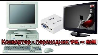 Конвертер-переходник с VGA на HDMI со звуком(Обзор недорогого конвертера-переходника (адаптера) с VGA стандарта на HDMI. Если у Вас есть компьютер или друго..., 2016-05-19T23:07:17.000Z)