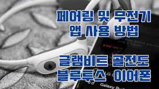 글램비트 골전도 오픈형 무선 블루투스이어폰 블루투스 페…