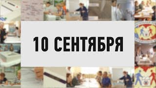 «10 сентября». Промо фильма «Наших новостей» про Выборы-2017