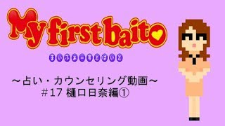 My first baito アプリ限定動画 #17 樋口日奈① https://youtu.be/VP2Y-f...