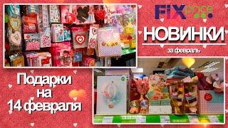 БЕГОМ!!! ФИКС ПРАЙС февраль 2020 товары к 14 ФЕВРАЛЯ