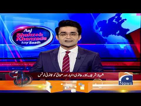 Aaj Shahzeb Khanzada Kay Sath - 26th July 2019