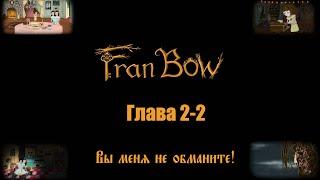 FranBow Глава: 2-2  #Вы меня не обманите!