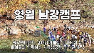[김치즈의 캠핑라이프] 영월 남강캠프, 할로윈이벤트, …