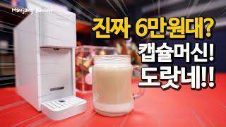 6만원대 미친 가성비! 커피 캡슐머신 샤오미 미지아 5…