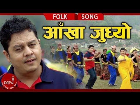Dilip Rayamajhi's New Lok Dohori 2018/2075   Aankha Judhyo - Shiva Sangeet & Purnakala BC Ft. Nanda