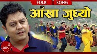 New Lok Dohori 2018/2075 | Aankha Judhyo - Shiva Sangeet & Purnakala BC Ft. Dilip & Nanda