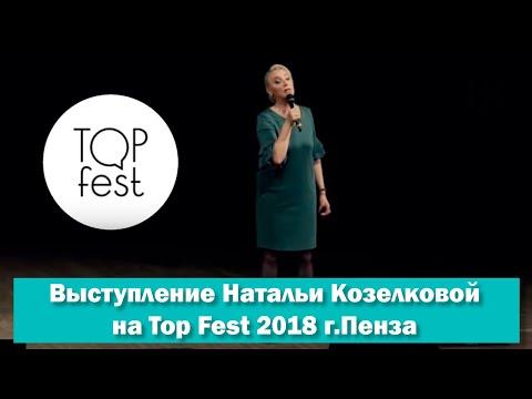 Наталья Козелкова - Речевой имидж в бизнесе. Top Fest 2018 г.Пенза
