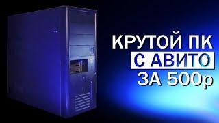 КРУТОЙ ПК ЗА 500р С АВИТО!