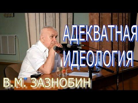 Адекватная идеология для Беларуси и Русской цивилизации. Зазнобин В.М.