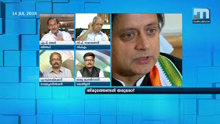 Should Tharoor Have To Emend?| Super Prime Time| Part 1| Mathrubhumi News