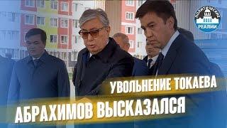 Абрахимов высказался в адрес Токаева по поводу его увольнения!