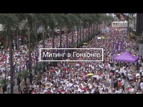 Митинг в Гонконге (Китай)