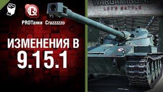 Изменения в 9.15.1 - Танконовости №15 - Будь готов! - От PROТанки и Cruzzzzzo [World of Tanks]