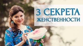 Как стать женственной. 3 Быстрых и действенных Техники