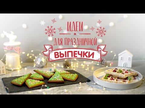 Видео: Праздничная выпечка к Новому году и Рождеству [Рецепты Bon Appetit]
