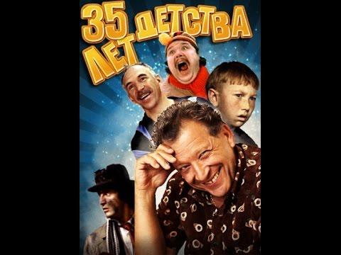 35 лет детства (фильм 3) (2011)