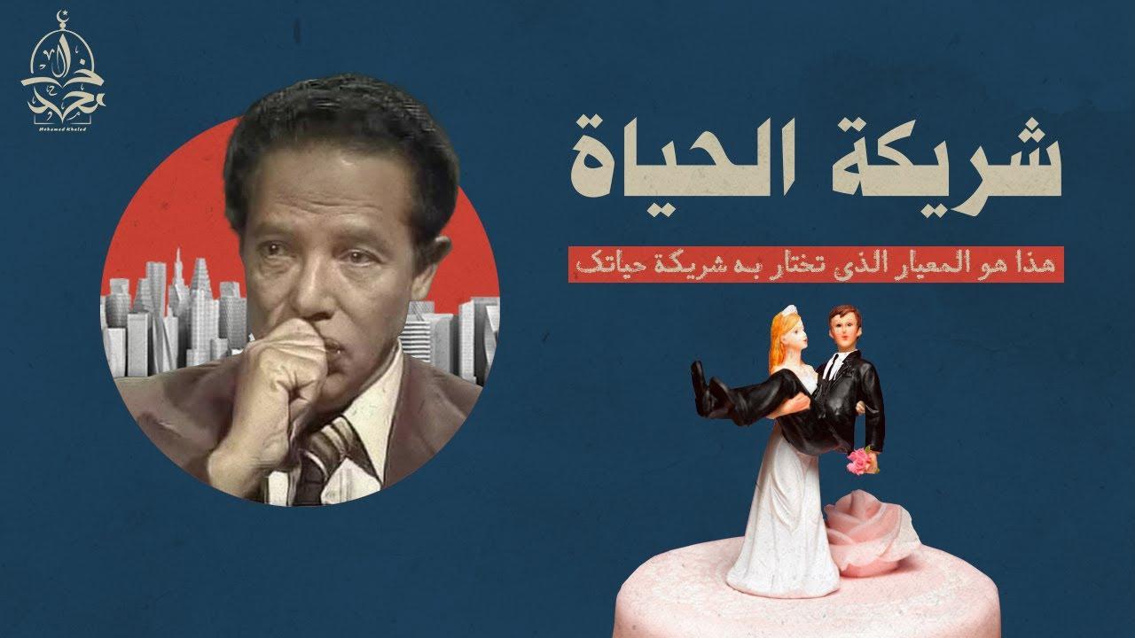 د. مصطفى محمود : تزوج هذه المرأة و لن تندم، و لا تعتمد على شيئ إسمه حب