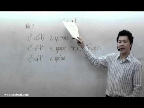การประยุกต์ 1 ม 1 คณิตศาสตร์ครูพี่แบงค์ part 1