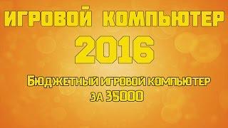 бюджетный игровой компьютер   пк за 35000 руб в 2016 году