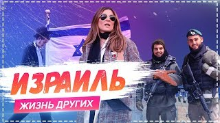 "Израиль | «Жизнь других» | ENG | Israel | Travel Show ""The Life of Others"" 