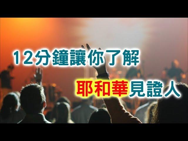 耶和華見證人的真相【搞宗教022】
